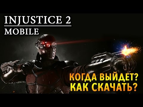 Injustice 2 mobile Gameplay - Когда выйдет, как скачать? (ios) #5