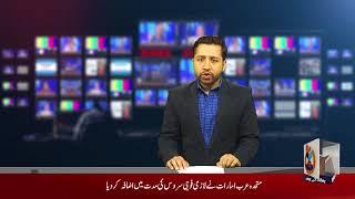 (Bethat News 9 July 2018 @2pm)بعثت خبر نامہ 9 جولائی 2018