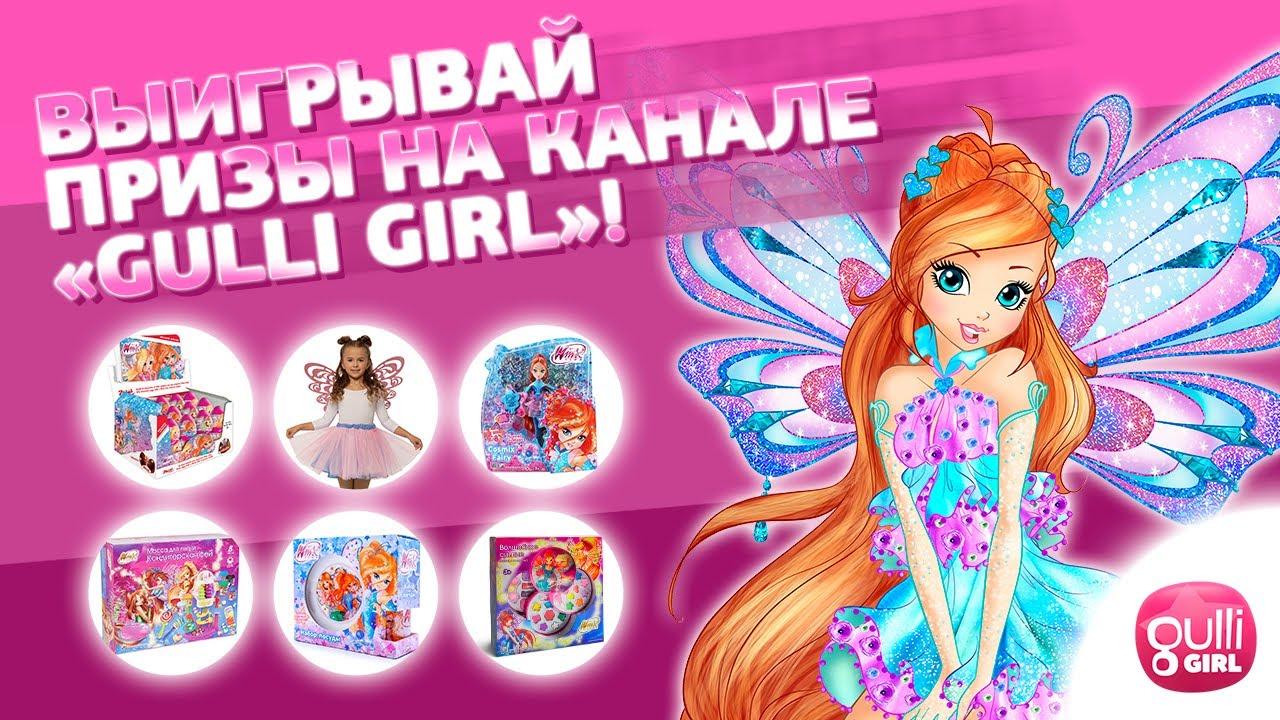 "Винкс Клуб - Выигрывай призы на канале ""Gulli Girl"""