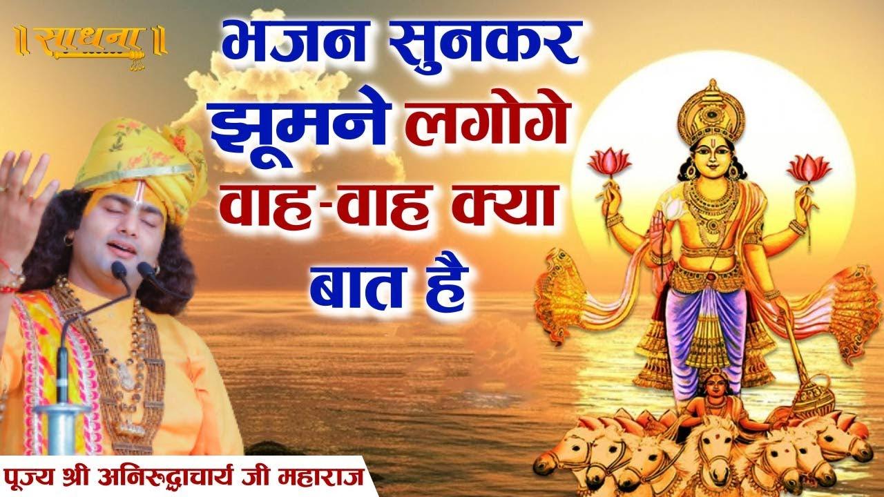 भजन सुनकर झूमने लगोगे। वाह-वाह क्या बात है। पूज्य श्री अनिरुद्धाचार्य जी महाराज। Sadhna Bhajan
