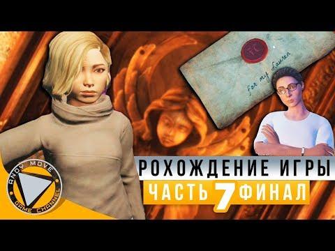 [ФИНАЛ] Nancy Drew: Midnight In Salem ► прохождение на русском #6 (С Озвучкой) [ДЕЛО РАСКРЫТО]