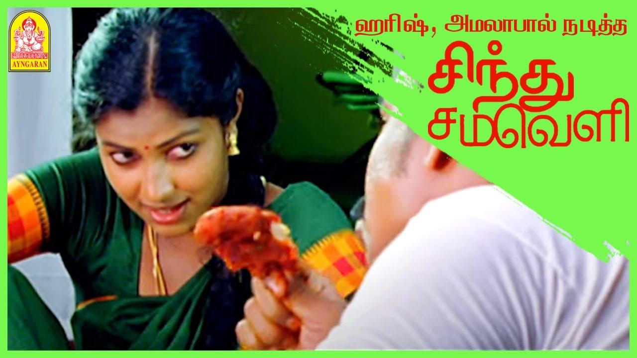 Download ஹரிஷ் கல்யாண் கிட்ட கெஞ்சும் கஞ்சா கருப்பு   Sindhu Samaveli Tamil Movie   Harish Kalyan  Amala Paul