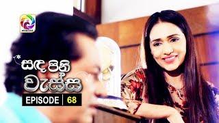Sanda Pini Wessa Episode 68 | සඳ පිනි වැස්ස |  සතියේ දිනවල රාත්රී 7.25 ට . . . Thumbnail