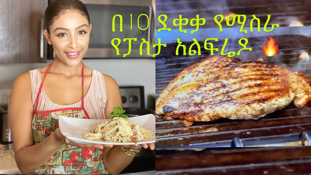 የፓስታ አልፍሬዶ | በክሬምና በዶሮ አስራር / How to make Chicken Alfredo by EliabRose