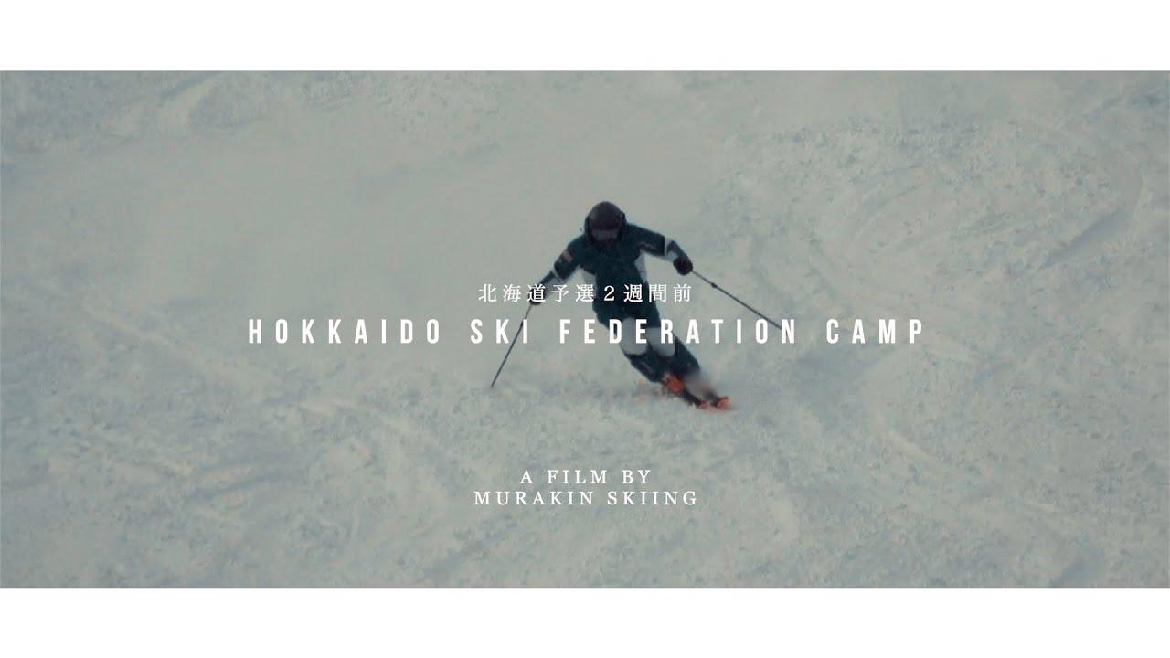 【2021技術選】北海道予選2週間前のタイガーコースの状況と自分のトレーニングについて|MURAKIN SKIING