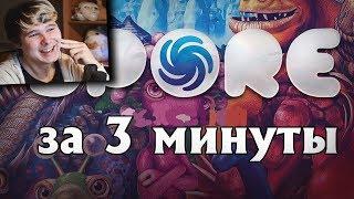 Download Весь Spore за 3 минуты! - Реакция на спор за 3 минуты Mp3 and Videos