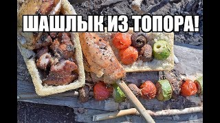 """Шашлык🍡  из """"ТОПОРА"""" БЕЗ мангала и шампуров!бонус  🍢 овощи ГРИЛЬ. Миска из хлеба."""