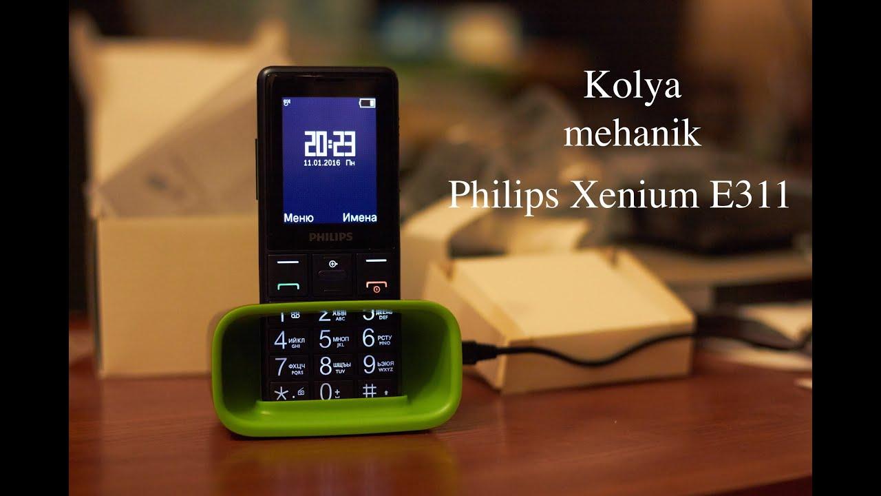 инструкцию телефона philips dect 211