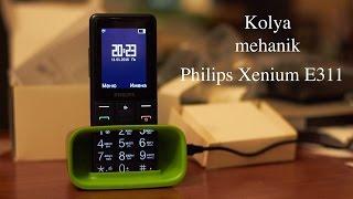 инструкция по эксплуатации Philips Xenium E311 - фото 7