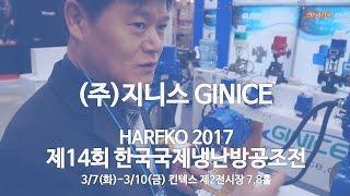 [HARFKO 2017 영상] 자동제어 기기류와 밸브 …