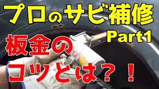 車サビ穴補修 板金編 thumbnail