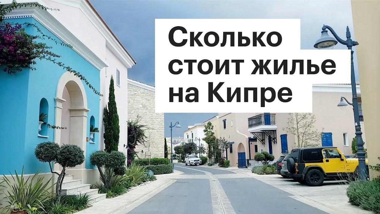 дешевое жилье на кипре