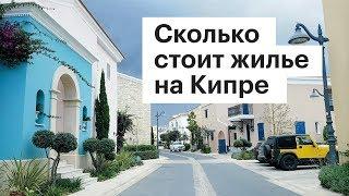Сколько стоит жилье на Кипре