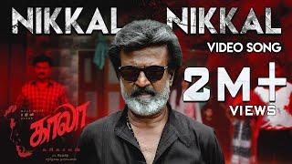 Nikkal Nikkal - Video Song | Kaala (Tamil) | Rajinikanth | Pa Ranjith | Santhosh Narayanan