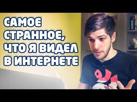 Руслан Усачев и ASMR - Самое странное, что я видел в интернете. - видео онлайн