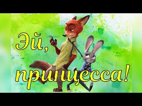 Zootopia/Зверополис - Эй, Принцесса! - Ник и Джуди - Клип