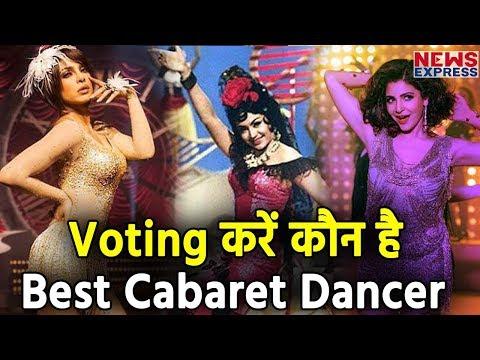 आपकी नजर में कौन है Bollywood की Best Cabaret Dancer Vote करके जरूर बताएं