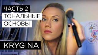 Елена Крыгина выпуск 4 часть 2