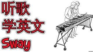 听英文歌学英语 Sway Learning English Songs 日常英语学习