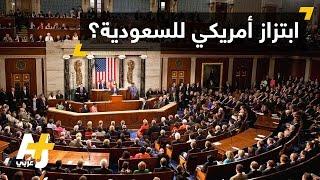 مشروع قانون يسمح بمقاضاة السعودية في الولايات المتحدة