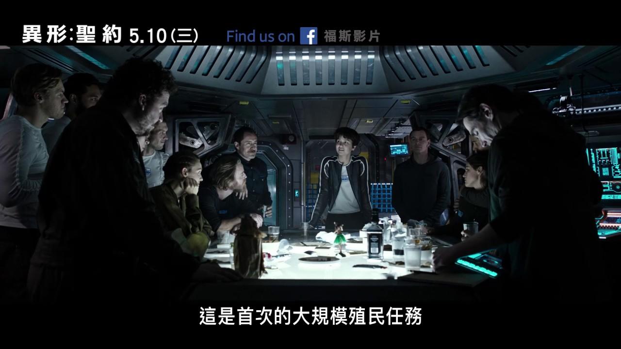 【異形:聖約】35 TVC 異場演說篇 - YouTube