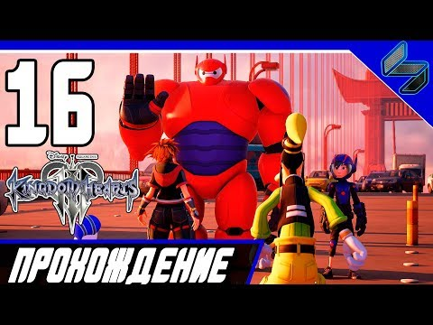 "KINGDOM HEARTS 3 Прохождение На Русском Часть 16 ""Город Героев"" PS4"
