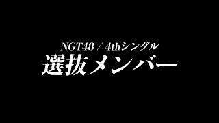 【続・特報】 NGT48 10/3発売4thシングル選抜メンバー&センター発表!! / NGT48[公式]