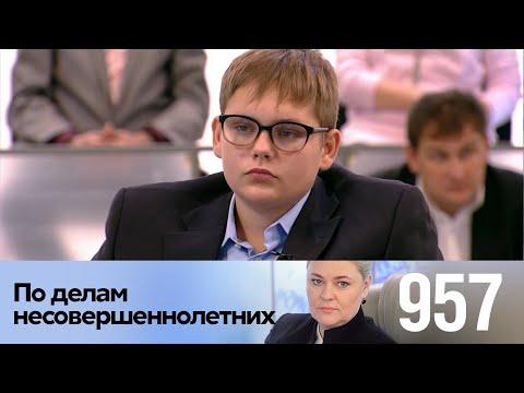 По делам несовершеннолетних Выпуск 957
