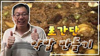 [춘재TV] 8화: 전기 압력밥솥으로 초간단 영양만점 …