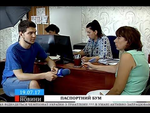 ТРК ВіККА: За «біометричними» в Черкасах третій місяць кількагодинні черги