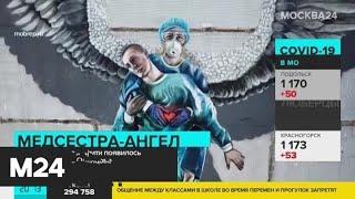 Уличные художники изобразили медсестру в образе ангела на стене дома в Одинцове - Москва 24