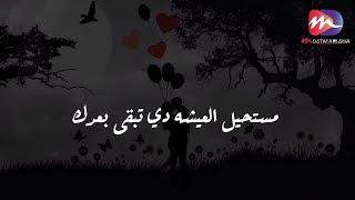 مستحيل العيشه دي تبقى بعدك