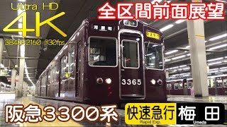 【4K前面展望】激レア・爆音の阪急3300系 快速急行 河原町→梅田 未更新車3315F