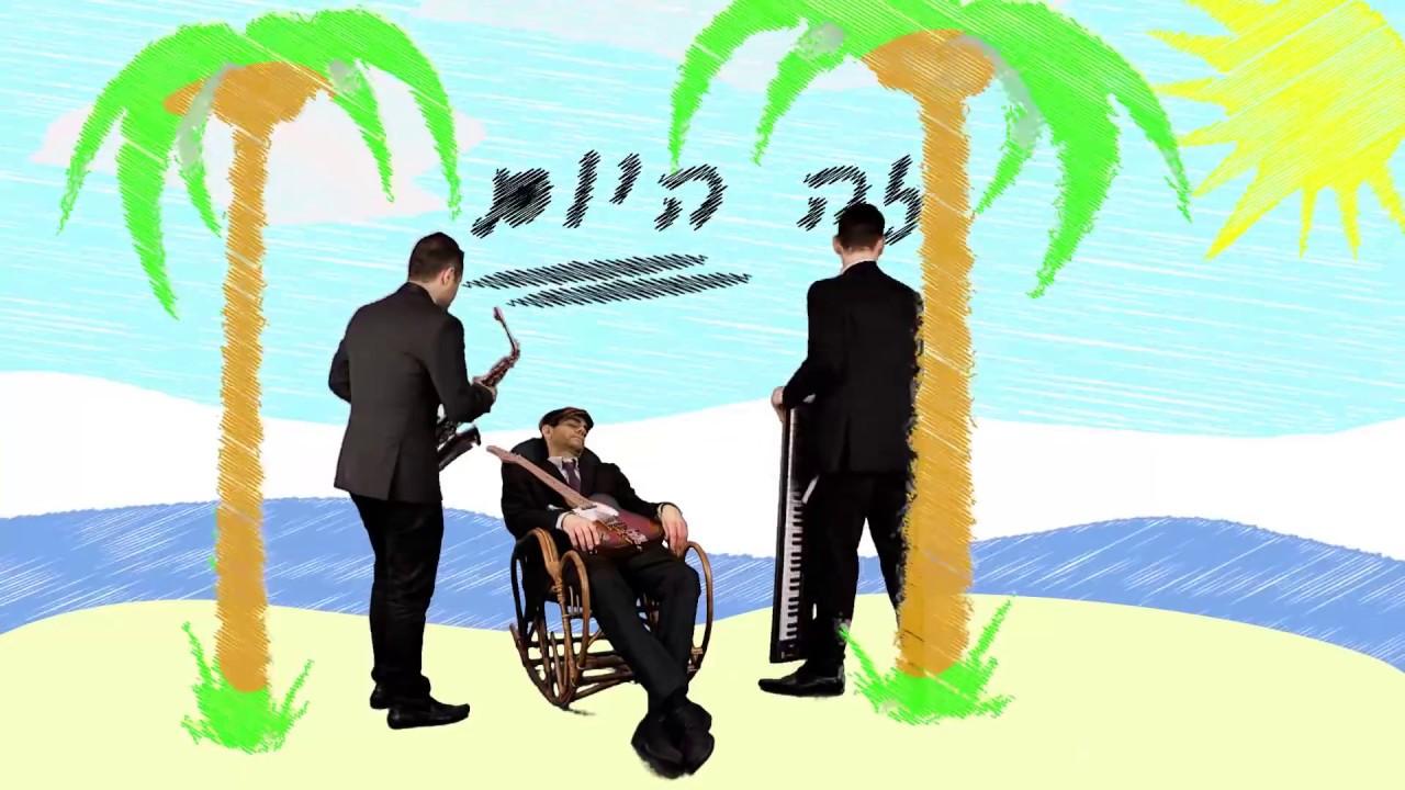 שלמה ברונר ותזמורתו זה היום הקליפ הרשמי | Shlomo Broner & Orchestra It Today Official Music Video