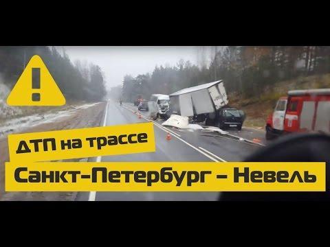 ДТП на трассе Санкт Петербург - Невель 25.10.16