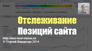 Отслеживание позиций сайта в поисковой выдаче(, 2014-06-15T10:17:17.000Z)