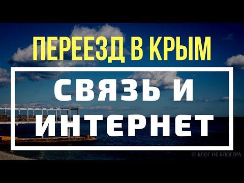 Переезд в КРЫМ.