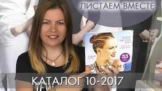 КАТАЛОГ 10 2017 ОРИФЛЭЙМ #ЛИСТАЕМ ВМЕСТЕ | Ольга Полякова