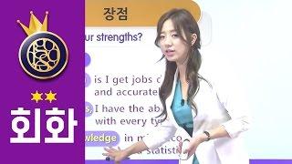 영어면접 장단점 말하기 TIP, 영어인터뷰, #7편-[여신채널]영어의여신