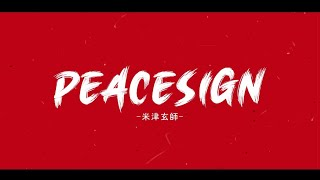 「BNHA OST」ピースサイン (peace sign) / 米津玄師 full covered by 春来