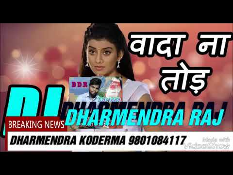 DJ Dharmendra remix Koderma Wada Na Tod Hindi song