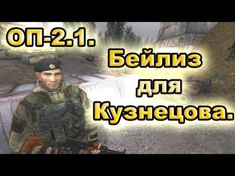 Бейлиз для Кузнецова и тайник в Красном Лесу.(Все варианты). ОП-2.1.
