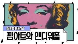 팝아트와 앤디워홀 :: 온라인 미술수업