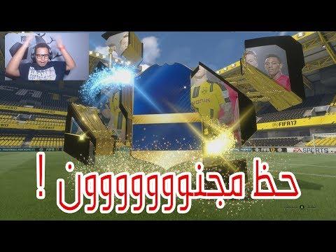 فيفا 17 تفتيح بكجات التشكيلة الالمانية مش معقوول الحظ !!! FIFA17 UT