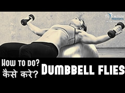 Best Chest Exercise - Dumbbell Fly / Flyes tips & technique, Hindi, India - Fitness Rockers