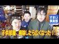 子供部屋大掃除 机サイズの設計ミス発覚!! の動画、YouTube動画。