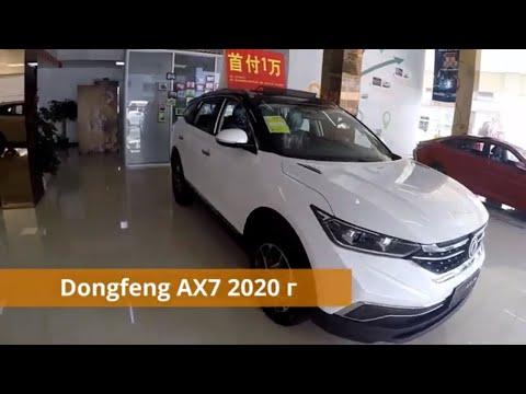 Dongfeng AX7 2020 Кроссовер купить в Китае 🚙