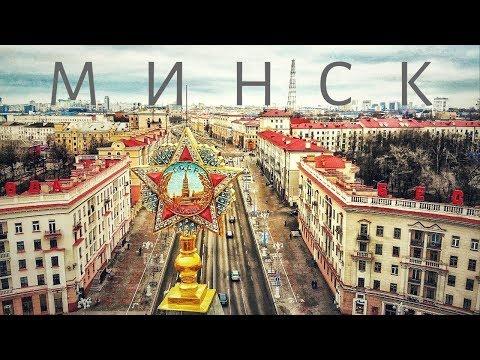 БЕЛАРУСЬ / МИНСК - Вся правда! Интересные факты! Назад в СССР?