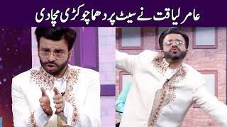 Amir Liaqat nay dhama cokri macha di | 17 Sep 2021 | Joke Dar Joke | GNN