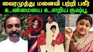 வைரமுத்து மனைவி பற்றி பகீர் உண்மையை உளறிய குஷ்பூ | Actress Kushboo Reveals about Vairamuthu Wife?